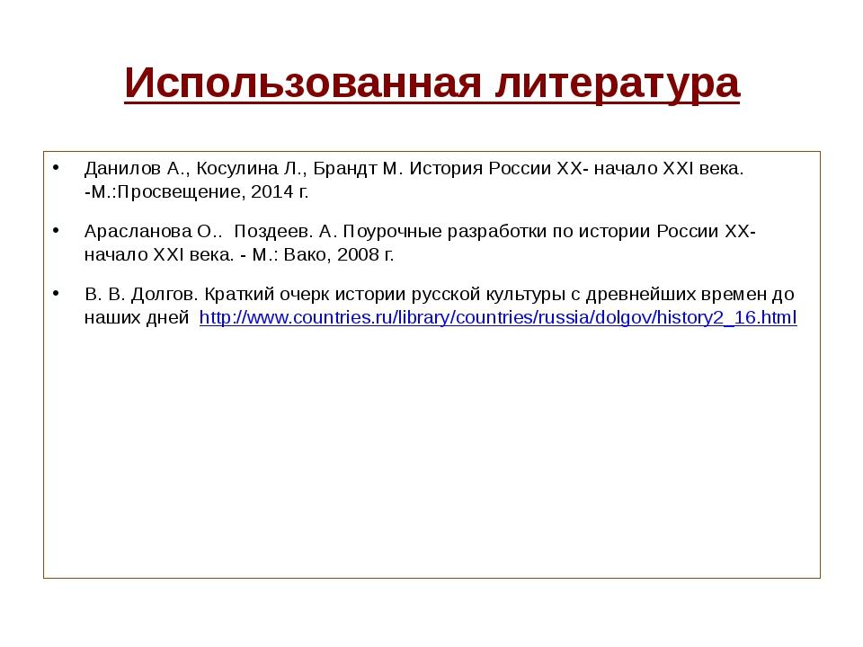 Использованная литература Данилов А., Косулина Л., Брандт М. История России Х...