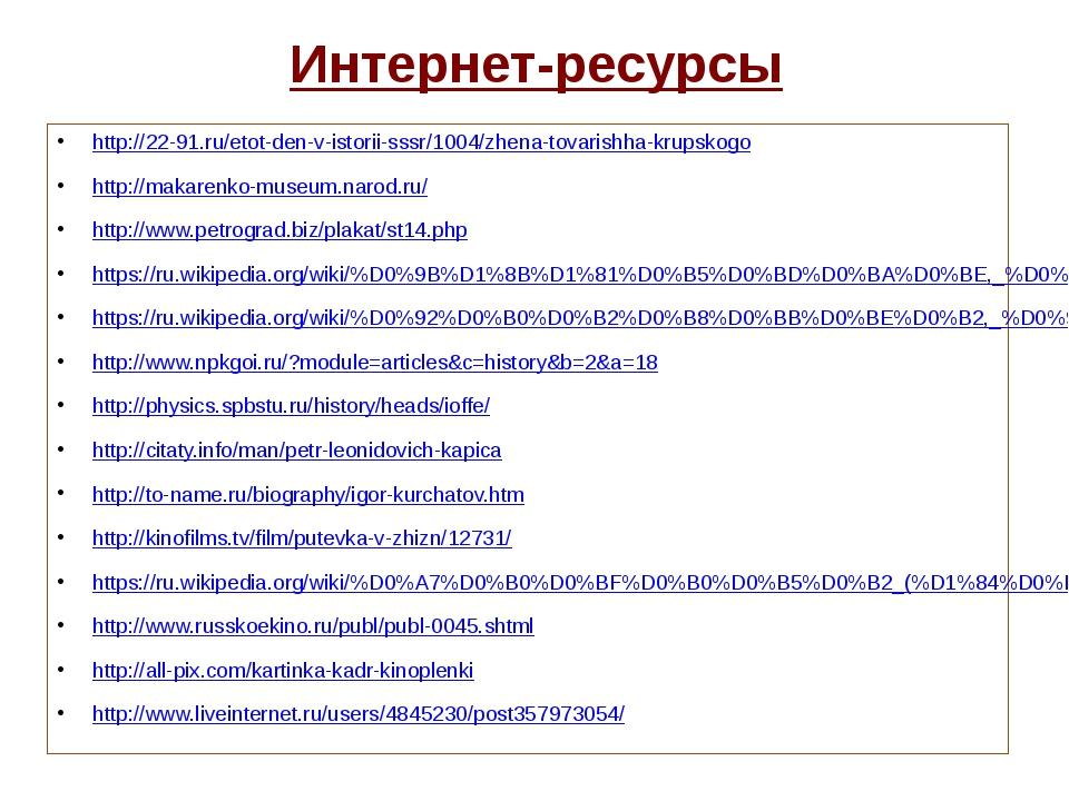 Интернет-ресурсы http://22-91.ru/etot-den-v-istorii-sssr/1004/zhena-tovarishh...
