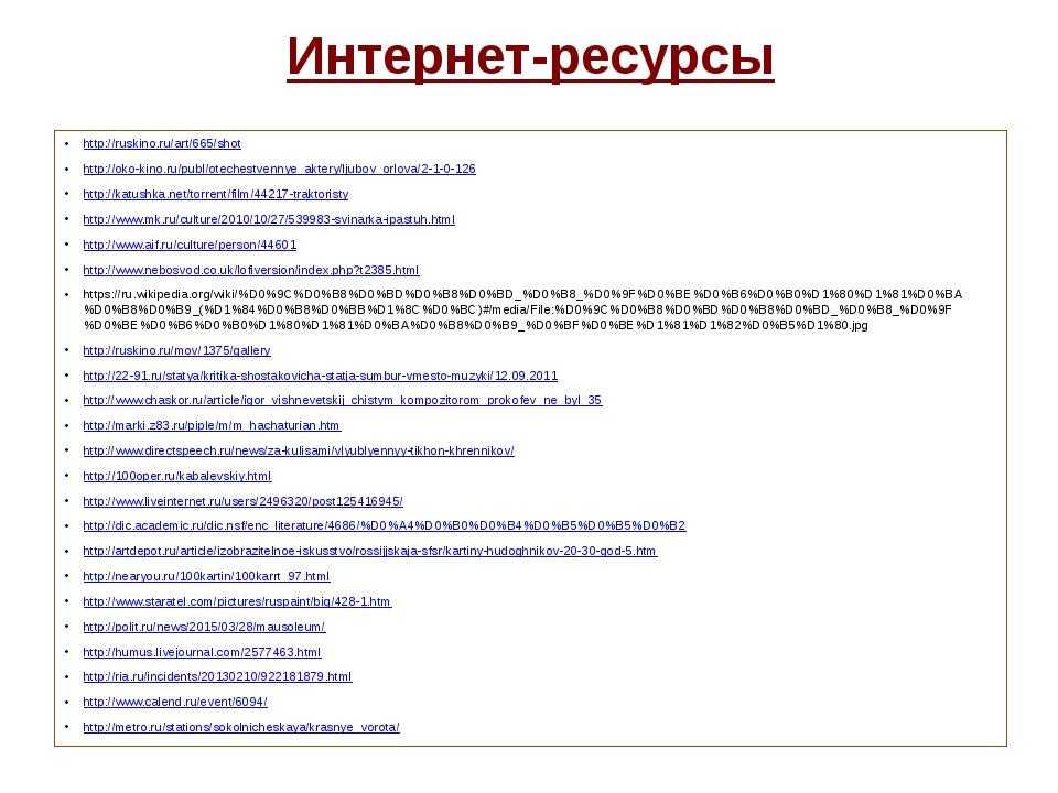 Интернет-ресурсы http://ruskino.ru/art/665/shot http://oko-kino.ru/publ/otech...