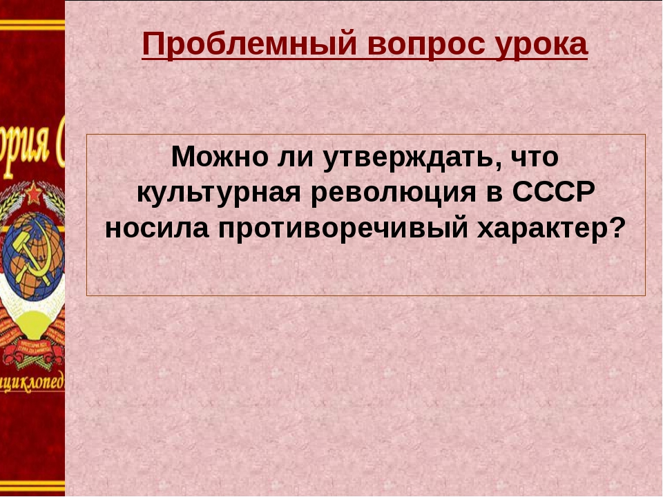 Проблемный вопрос урока Можно ли утверждать, что культурная революция в СССР...