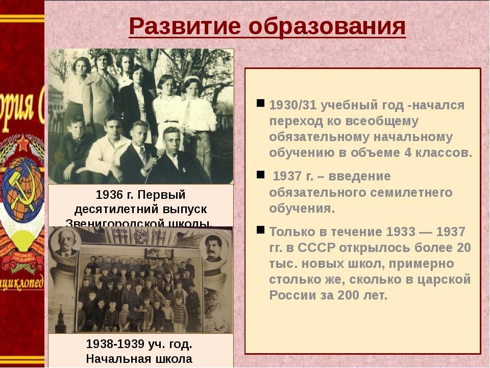 1930/31 учебный год -начался переход ко всеобщему обязательному начальному о...