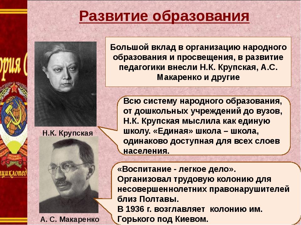Большой вклад в организацию народного образования и просвещения, в развитие...