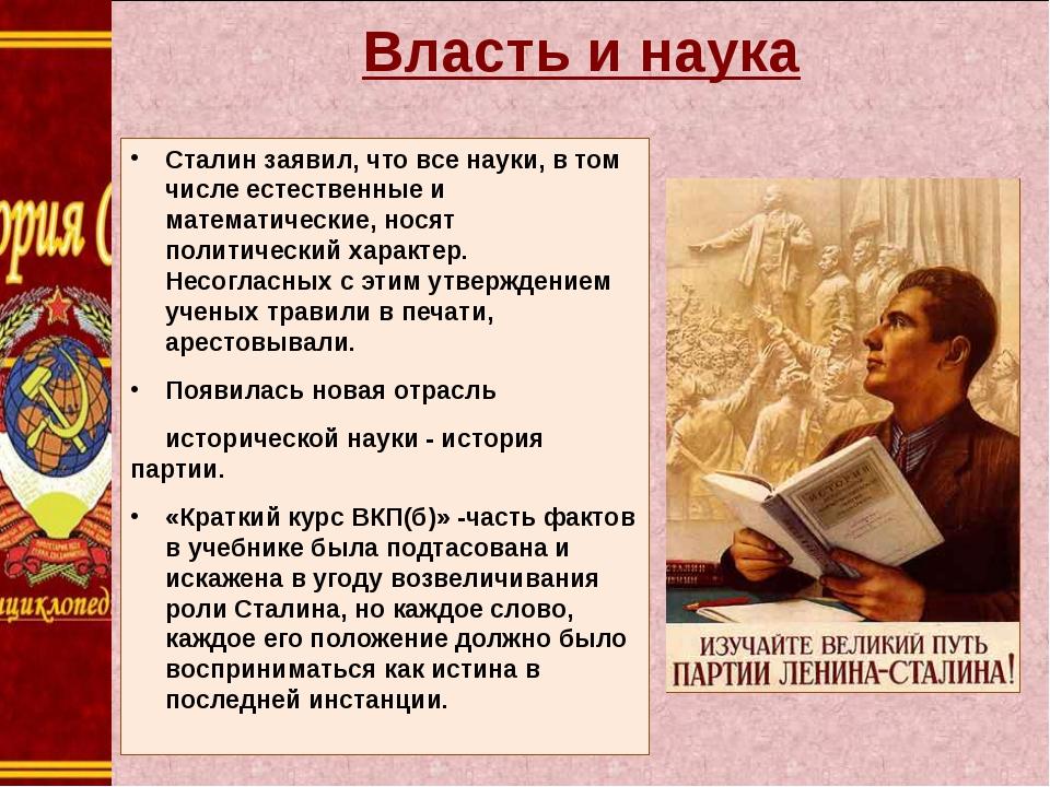 Власть и наука Сталин заявил, что все науки, в том числе естественные и мате...