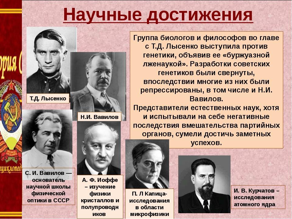 Научные достижения Т.Д. Лысенко Н.И. Вавилов Группа биологов и философов во...