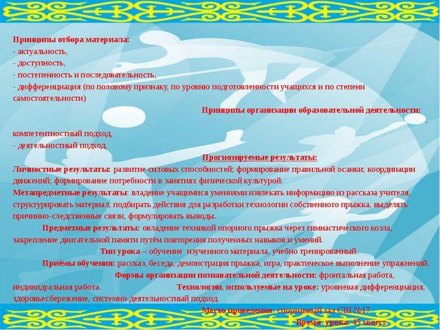 Принципы отбора материала: - актуальность, - доступность, - постепенность и...
