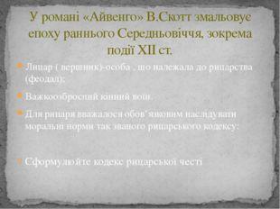 Лицар ( вершник)-особа , що належала до рицарства (феодал); Важкоозброєний кi