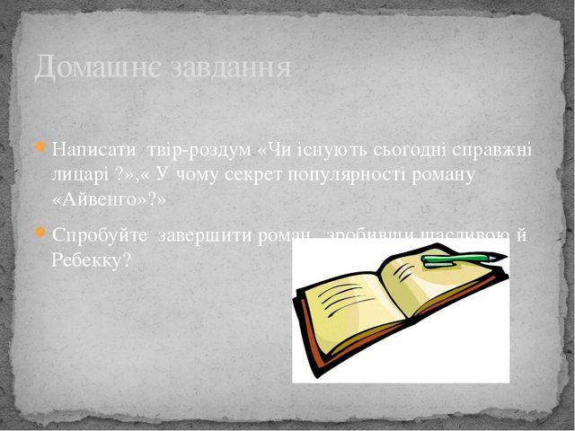 Написати твiр-роздум «Чи iснують сьогоднi справжнi лицарi ?»,« У чому секрет...