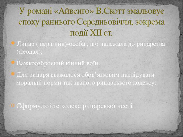 Лицар ( вершник)-особа , що належала до рицарства (феодал); Важкоозброєний кi...