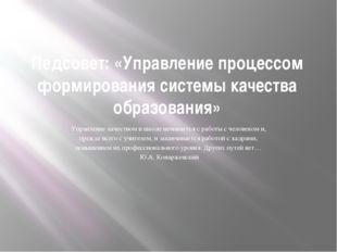 Педсовет: «Управление процессом формирования системы качества образования» Уп