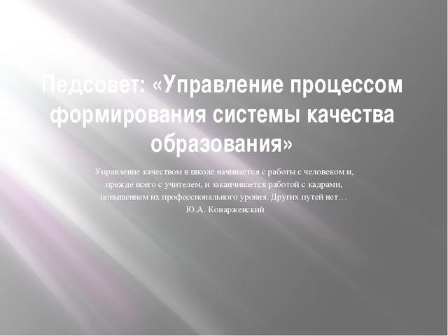 Педсовет: «Управление процессом формирования системы качества образования» Уп...