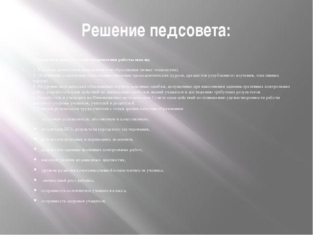 Решение педсовета: Определить приоритетные направления работы школы 1. Усилен...