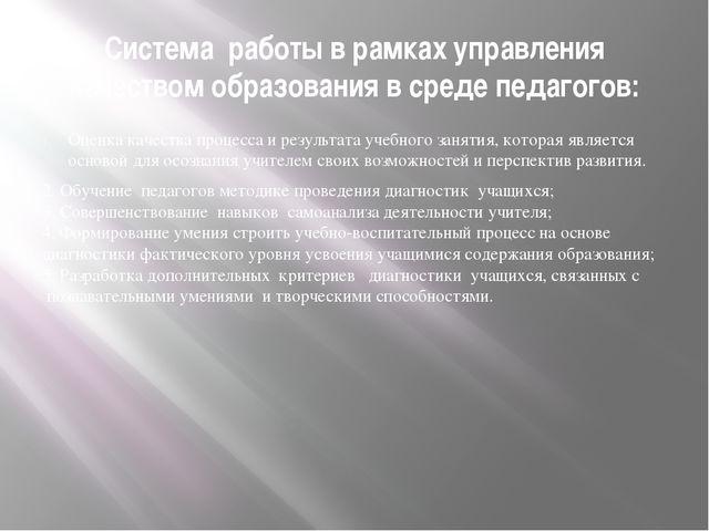 Система работы в рамках управления качеством образования в среде педагогов:...