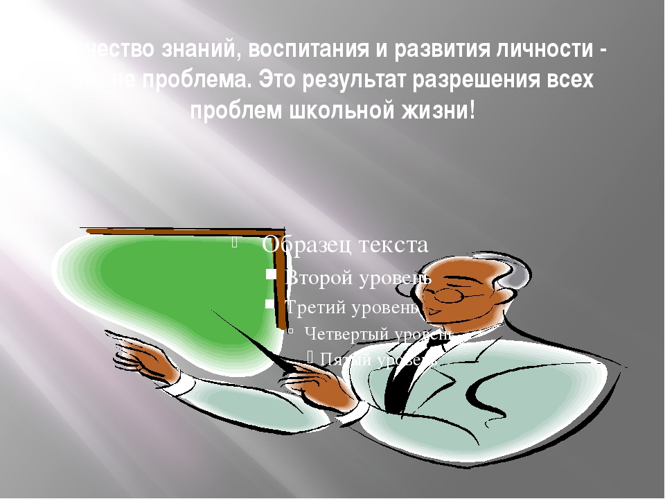 Качество знаний, воспитания и развития личности - это не проблема. Это резуль...