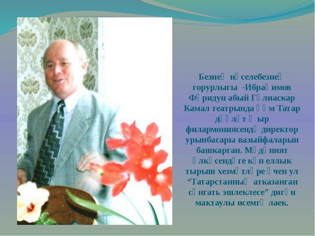 Безнең нәселебезнең горурлыгы -Ибраһимов Фәридун абый Гәлиаскар Камал театры...