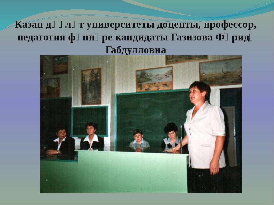 Казан дәүләт университеты доценты, профессор, педагогия фәннәре кандидаты Газ...