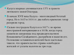 Калуга впервые упоминается в 1371 в грамоте литовского князя Ольгерда. В нач