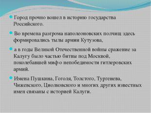 Город прочно вошел в историю государства Российского. Во времена разгрома на