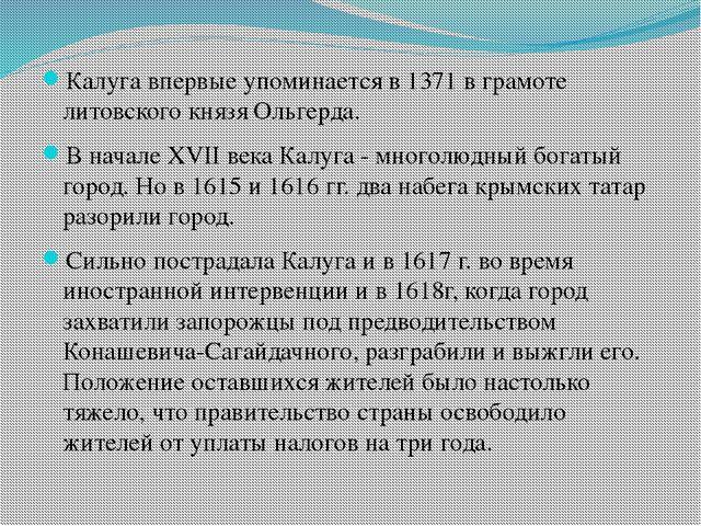 Калуга впервые упоминается в 1371 в грамоте литовского князя Ольгерда. В нач...