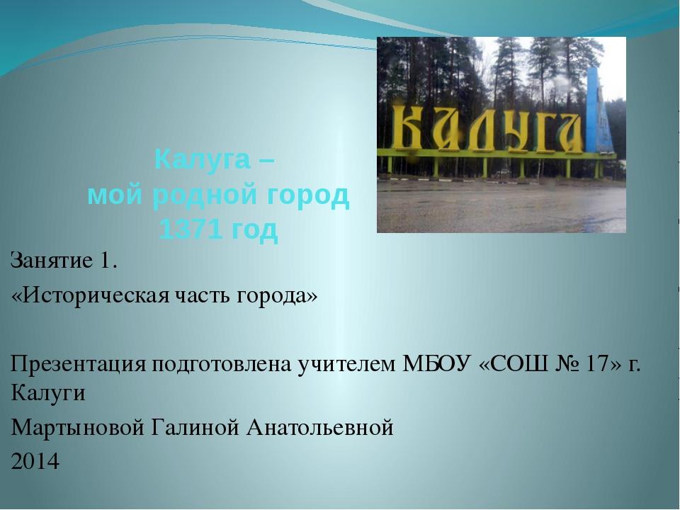 Калуга – мой родной город 1371 год Занятие 1. «Историческая часть города» Пр...