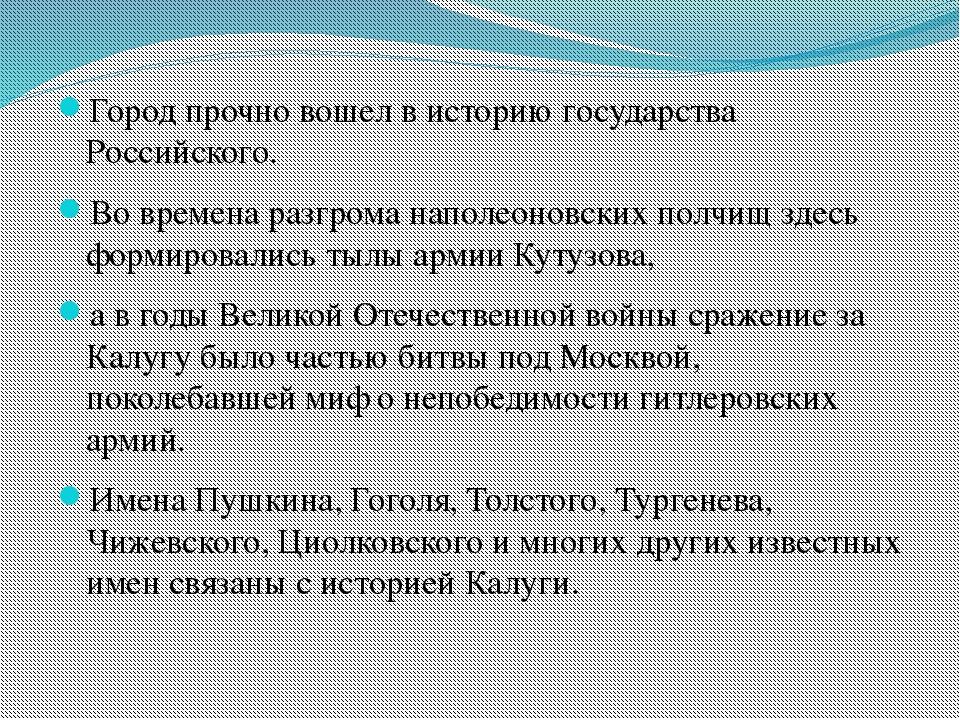 Город прочно вошел в историю государства Российского. Во времена разгрома на...