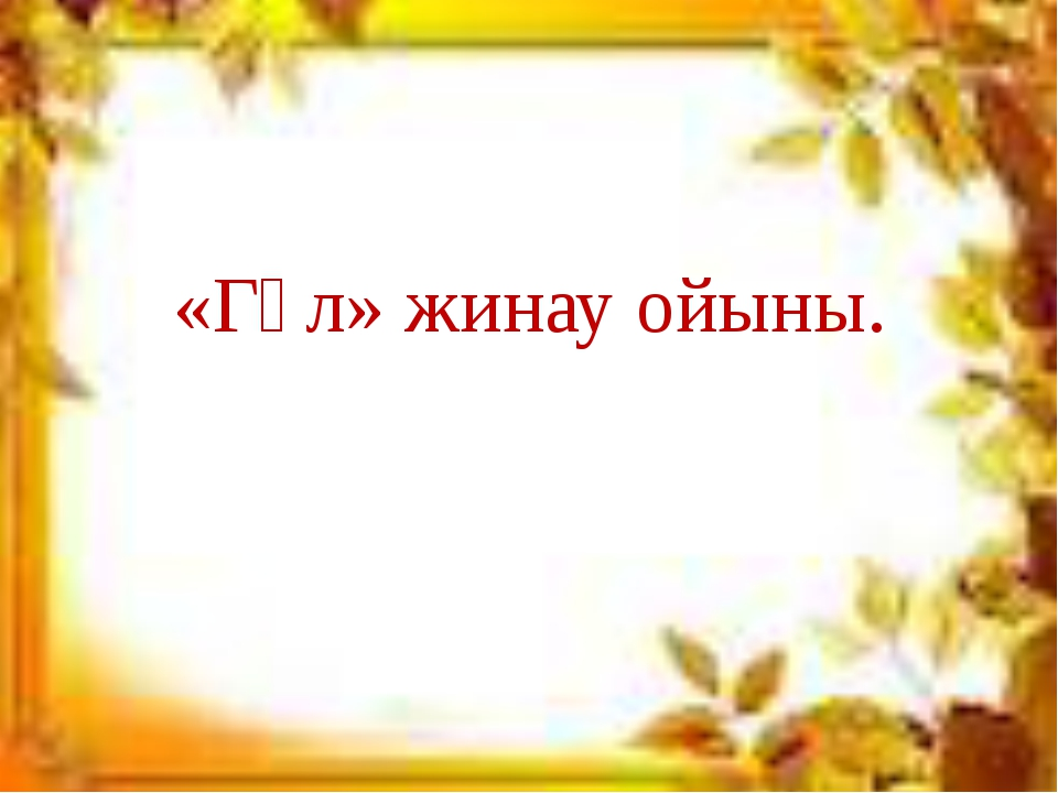 «Гүл» жинау ойыны.