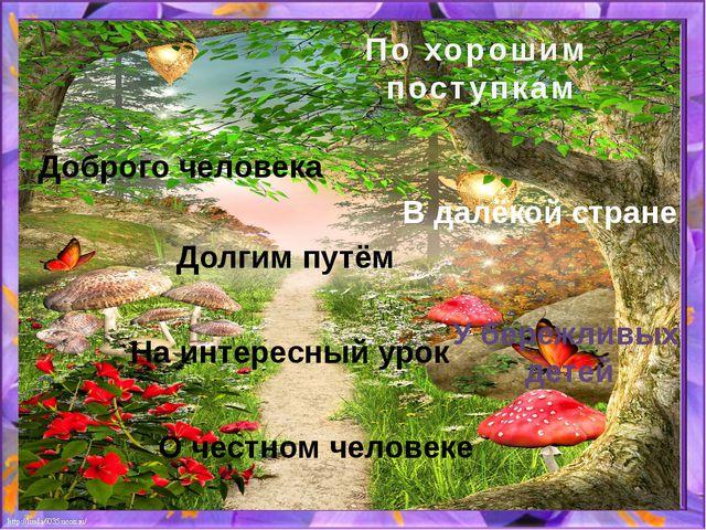 Долгим путём По хорошим поступкам Доброго человека В далёкой стране На интере...