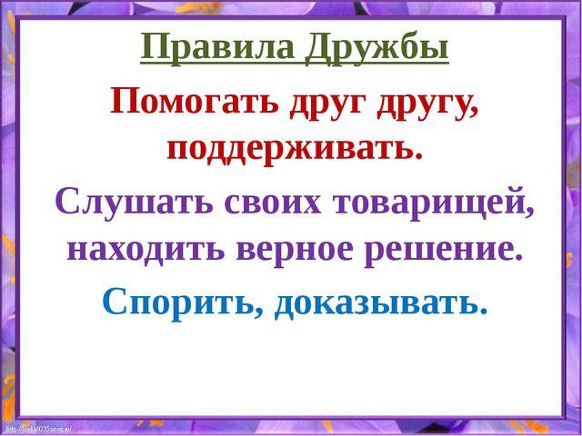 Правила Дружбы Помогать друг другу, поддерживать. Слушать своих товарищей, на...