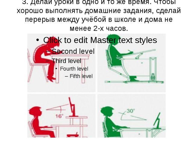 3. Делай уроки в одно и то же время. Чтобы хорошо выполнять домашние задания,...