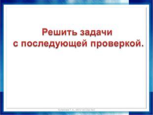 Куликова Т.А., МОУ АСОШ №2 Куликова Т.А., МОУ АСОШ №2