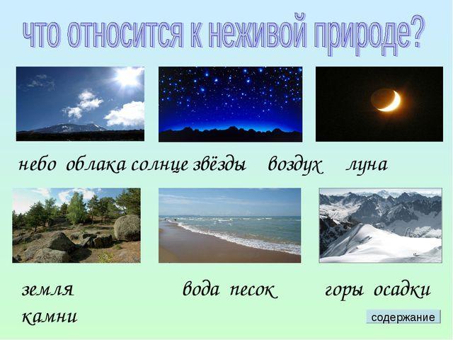 содержание небо облака солнце звёзды воздух луна земля камни вода песок горы...