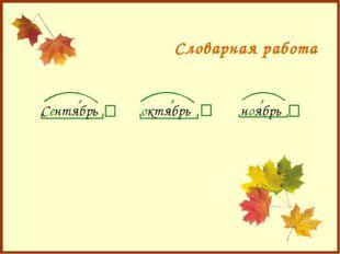 Словарная работа Сентябрь октябрь ноябрь
