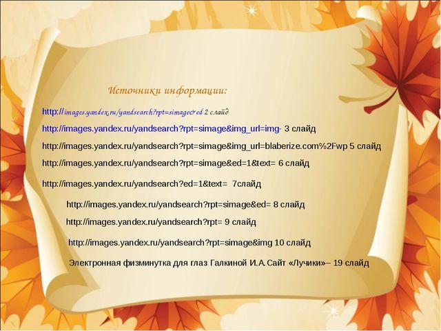 http://images.yandex.ru/yandsearch?rpt=simage&ed 2 слайд Источники информации...