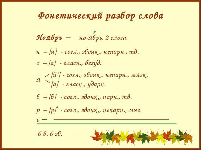 Фонетический разбор слова н – [н] - согл., звонк., непарн., тв. б – [б] - сог...
