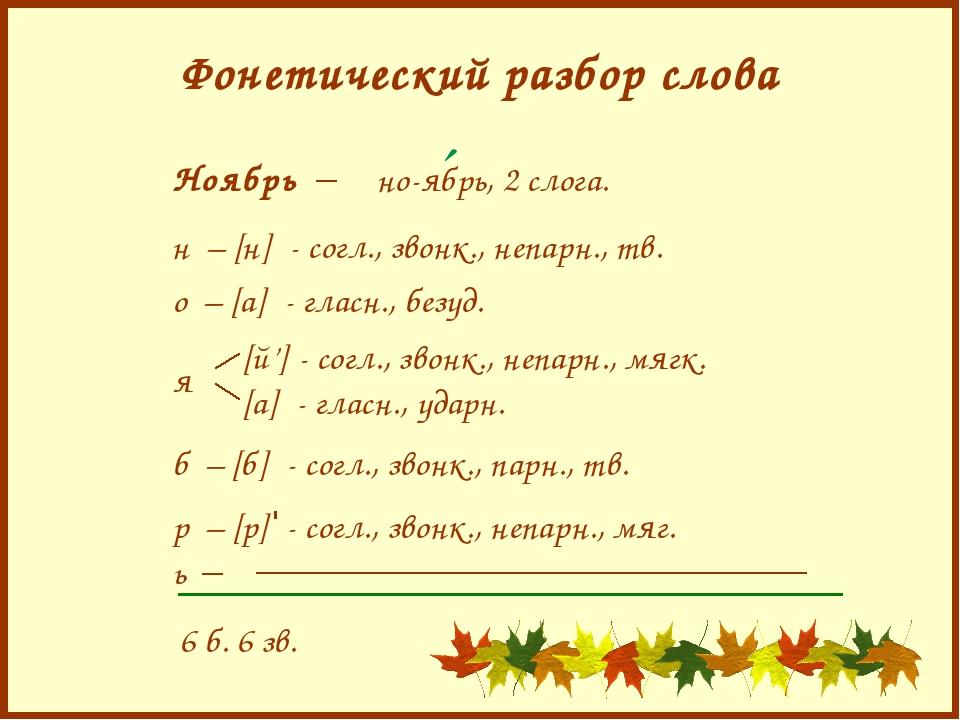 Как сделать фонетический разбор слова ней 153