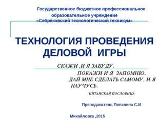 Государственное бюджетное профессиональное образовательное учреждение «Себря