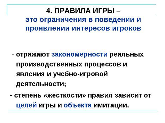 4. ПРАВИЛА ИГРЫ – это ограничения в поведении и проявлении интересов игроков...