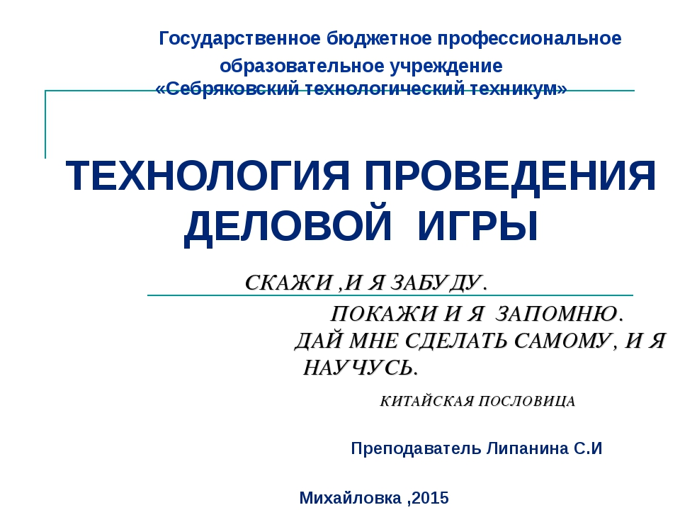 Государственное бюджетное профессиональное образовательное учреждение «Себря...