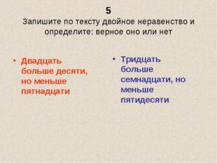 5 Запишите по тексту двойное неравенство и определите: верное оно или нет Два