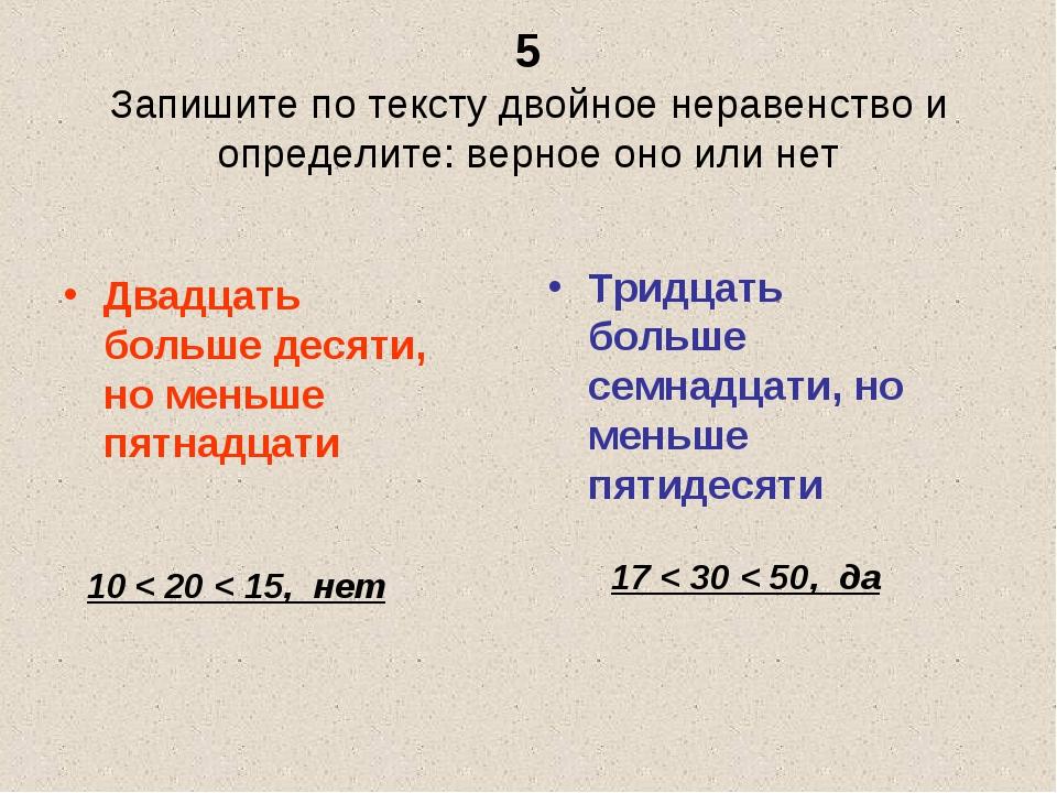 5 Запишите по тексту двойное неравенство и определите: верное оно или нет Два...