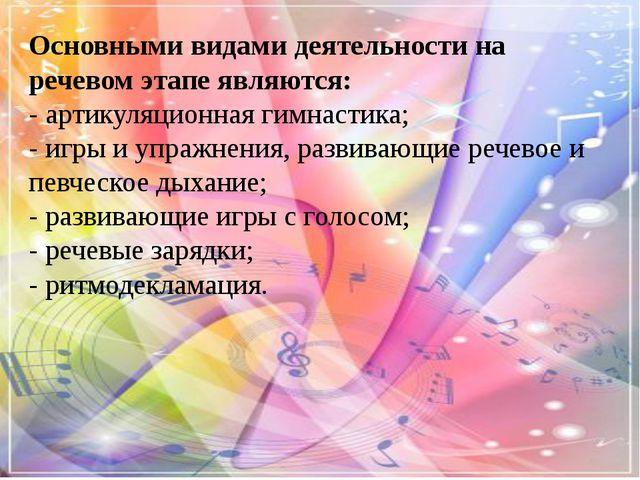 Основными видами деятельности на речевом этапе являются: - артикуляционная г...