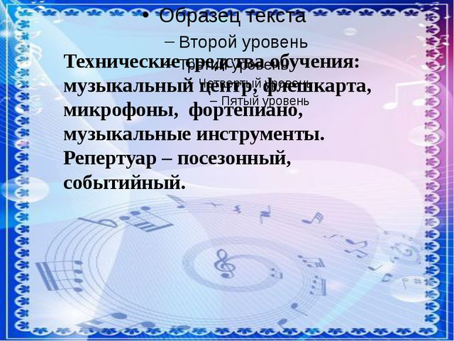 Технические средства обучения: музыкальный центр, флешкарта, микрофоны, форт...
