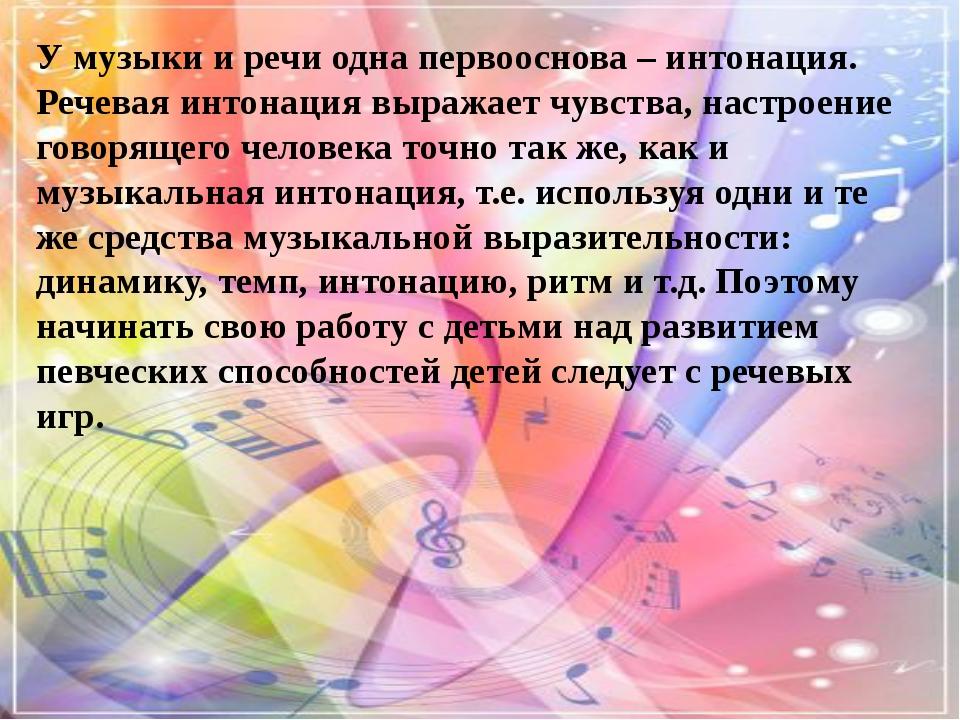 У музыки и речи одна первооснова – интонация. Речевая интонация выражает чув...