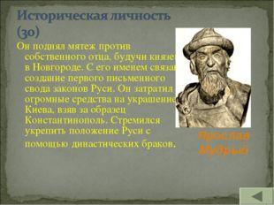 Он поднял мятеж против собственного отца, будучи князем, в Новгороде. С его и