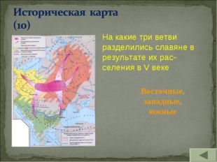 Восточные,западные, южные На какие три ветви разделились славяне в результате
