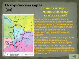 Опишите по карте маршрут полюдья киевских князей Когда наступает ноябрь месяц