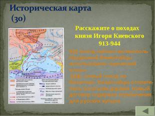Расскажите о походах князя Игоря Киевского 913-944 941-поход наКонстантинопол
