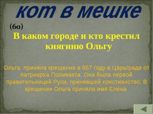 В каком городе и кто крестил княгиню Ольгу Ольга приняла крещение в 957 году