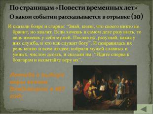 """И сказали бояре и старцы: """"Знай, князь, что своего никто не бранит, но хвалит"""