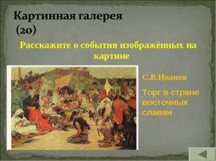 Расскажите о события изображённых на картине С.В.Иванов Торг в стране восточн