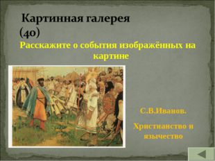 Расскажите о события изображённых на картине С.В.Иванов. Христианство и языче